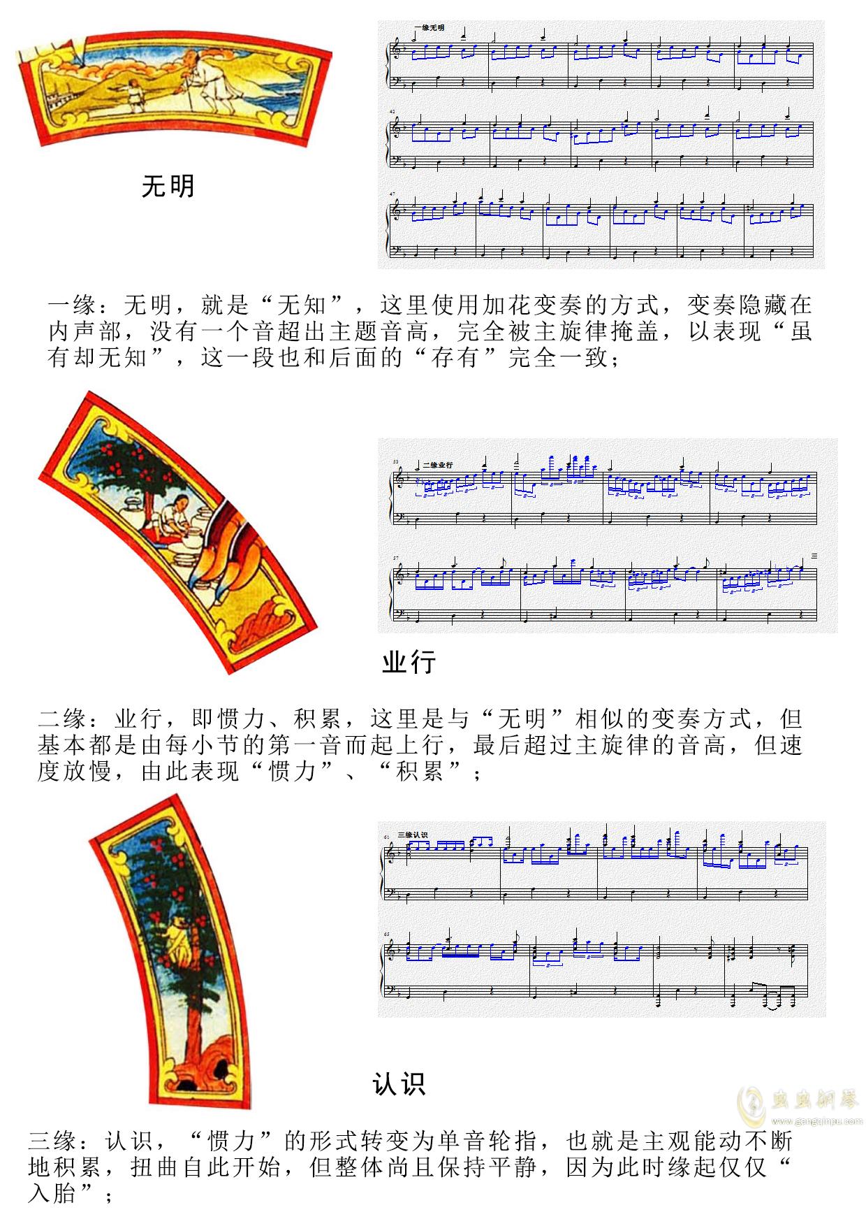 十二缘生灭钢琴谱 第2页