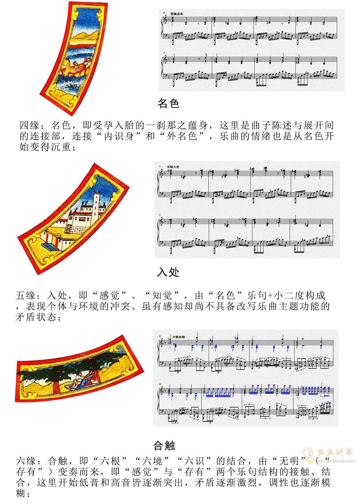 十二缘生灭钢琴谱 第3页