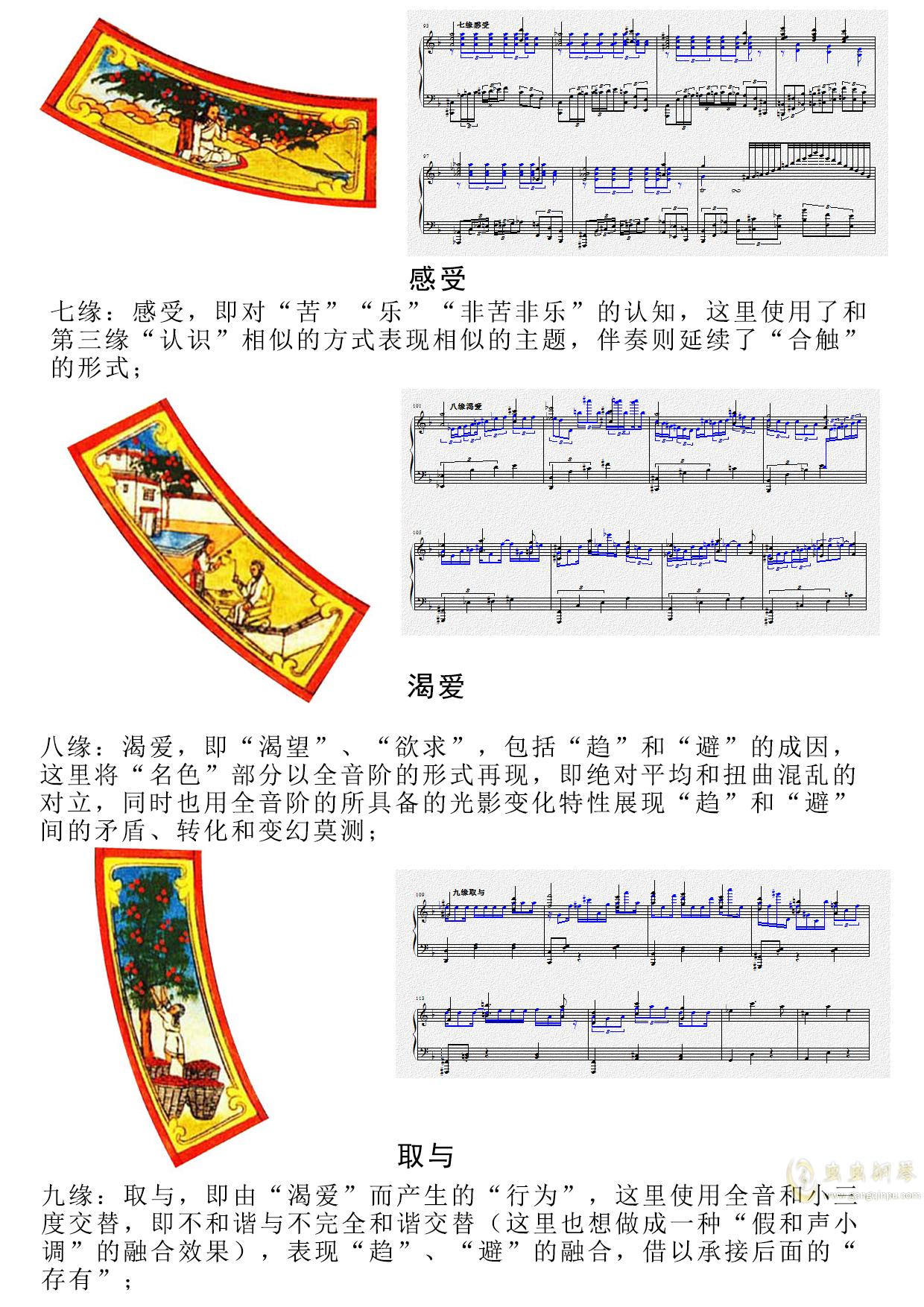 十二缘生灭钢琴谱 第4页