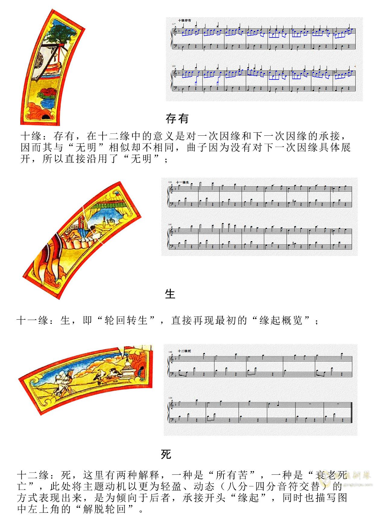 十二缘生灭钢琴谱 第5页
