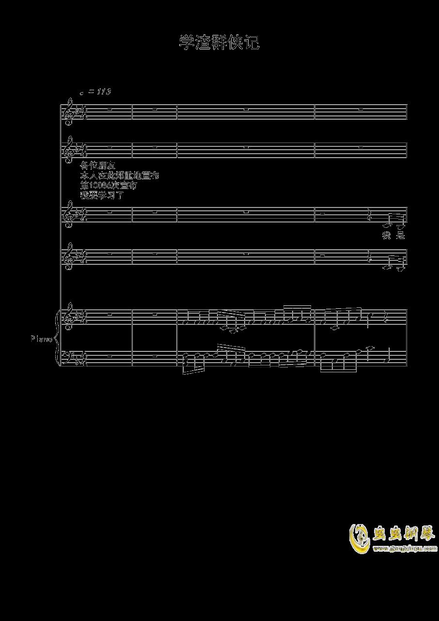 肥宅群侠传钢琴谱 第1页