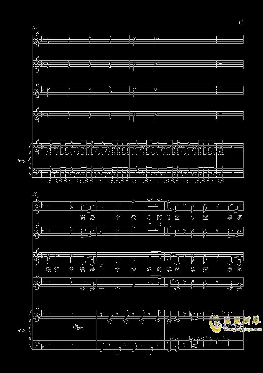 肥宅群侠传钢琴谱 第11页