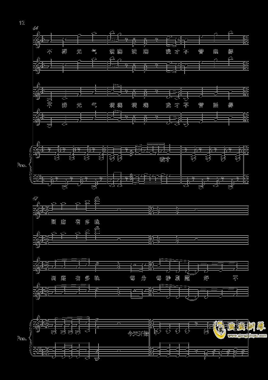肥宅群侠传钢琴谱 第12页