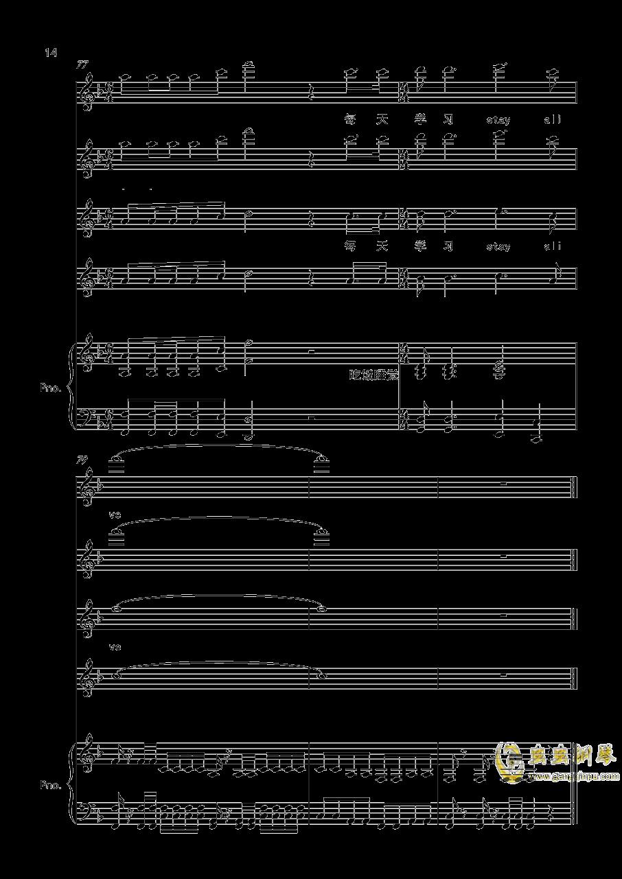 肥宅群侠传钢琴谱 第14页