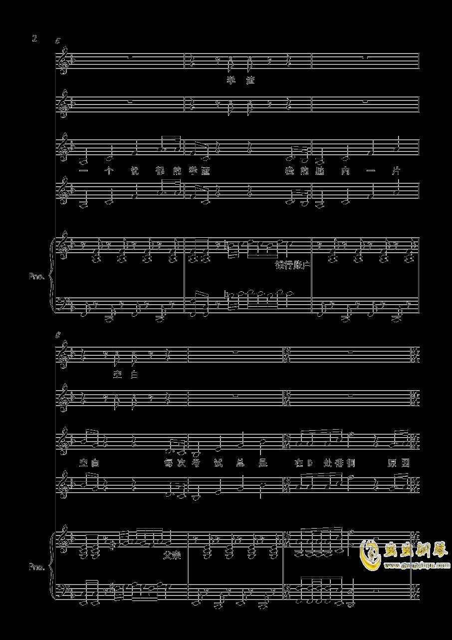 肥宅群侠传钢琴谱 第2页