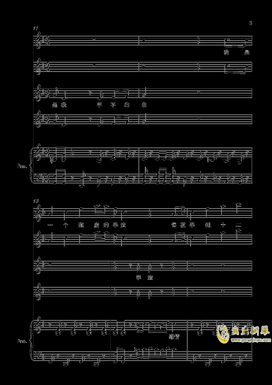 肥宅群侠传钢琴谱 第3页