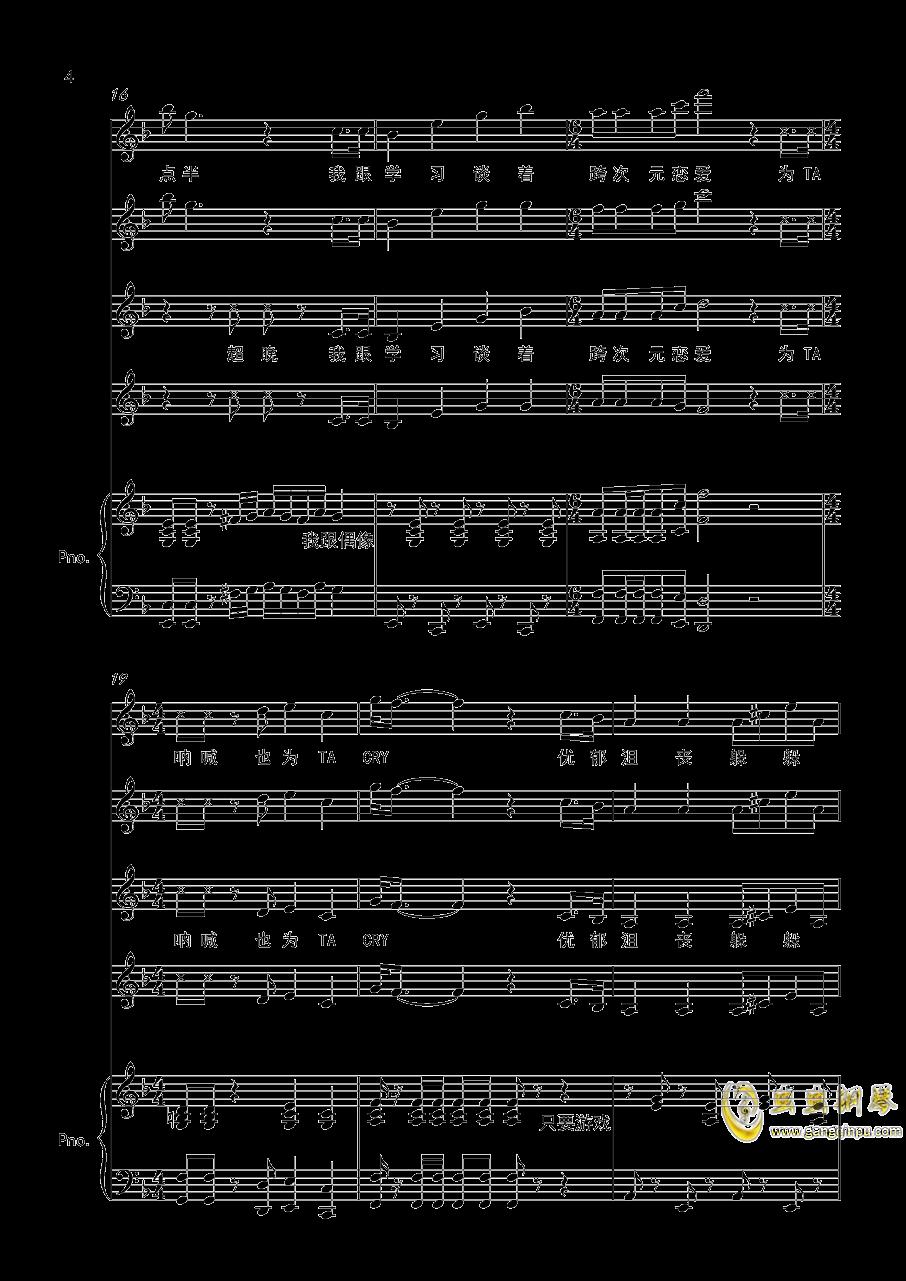肥宅群侠传钢琴谱 第4页