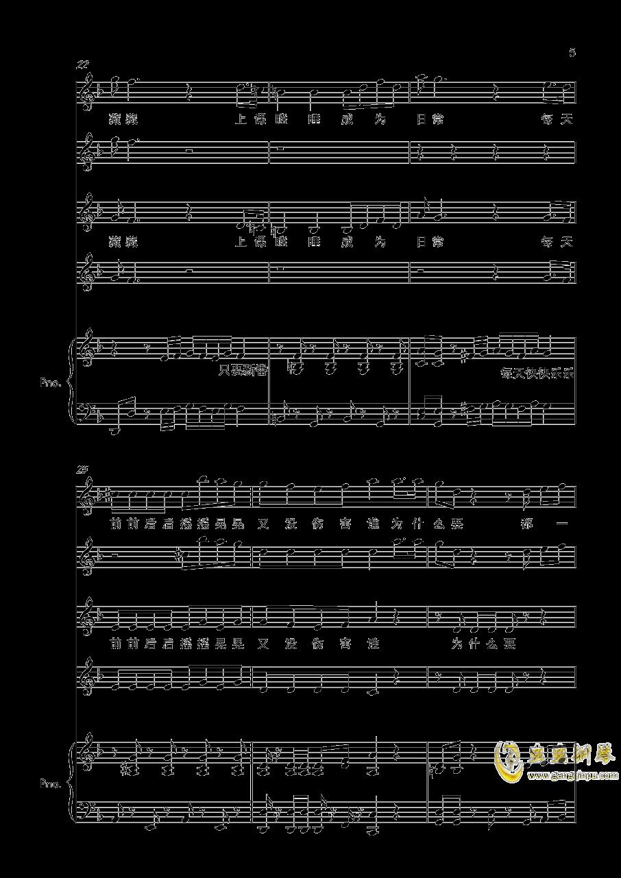 肥宅群侠传钢琴谱 第5页
