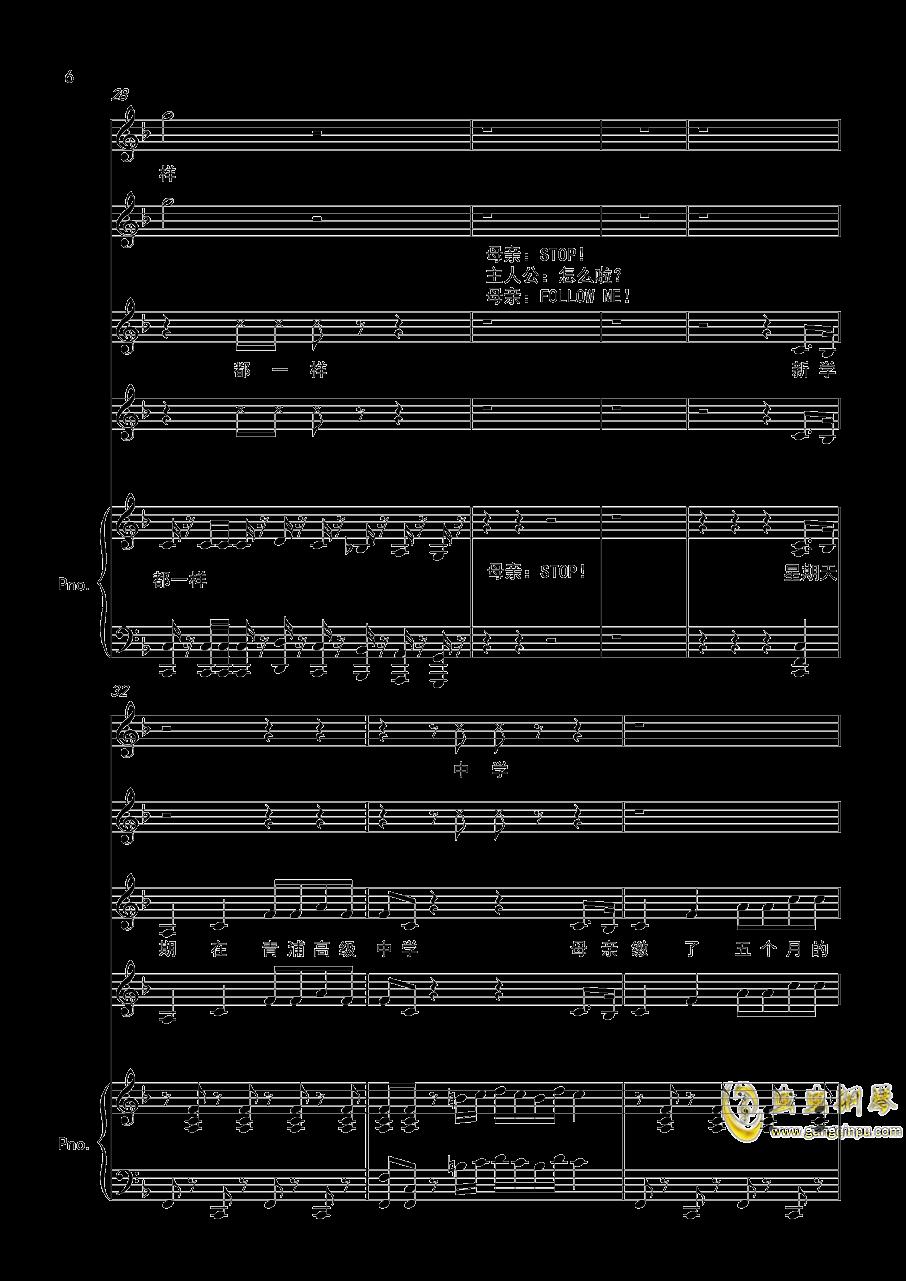 肥宅群侠传钢琴谱 第6页