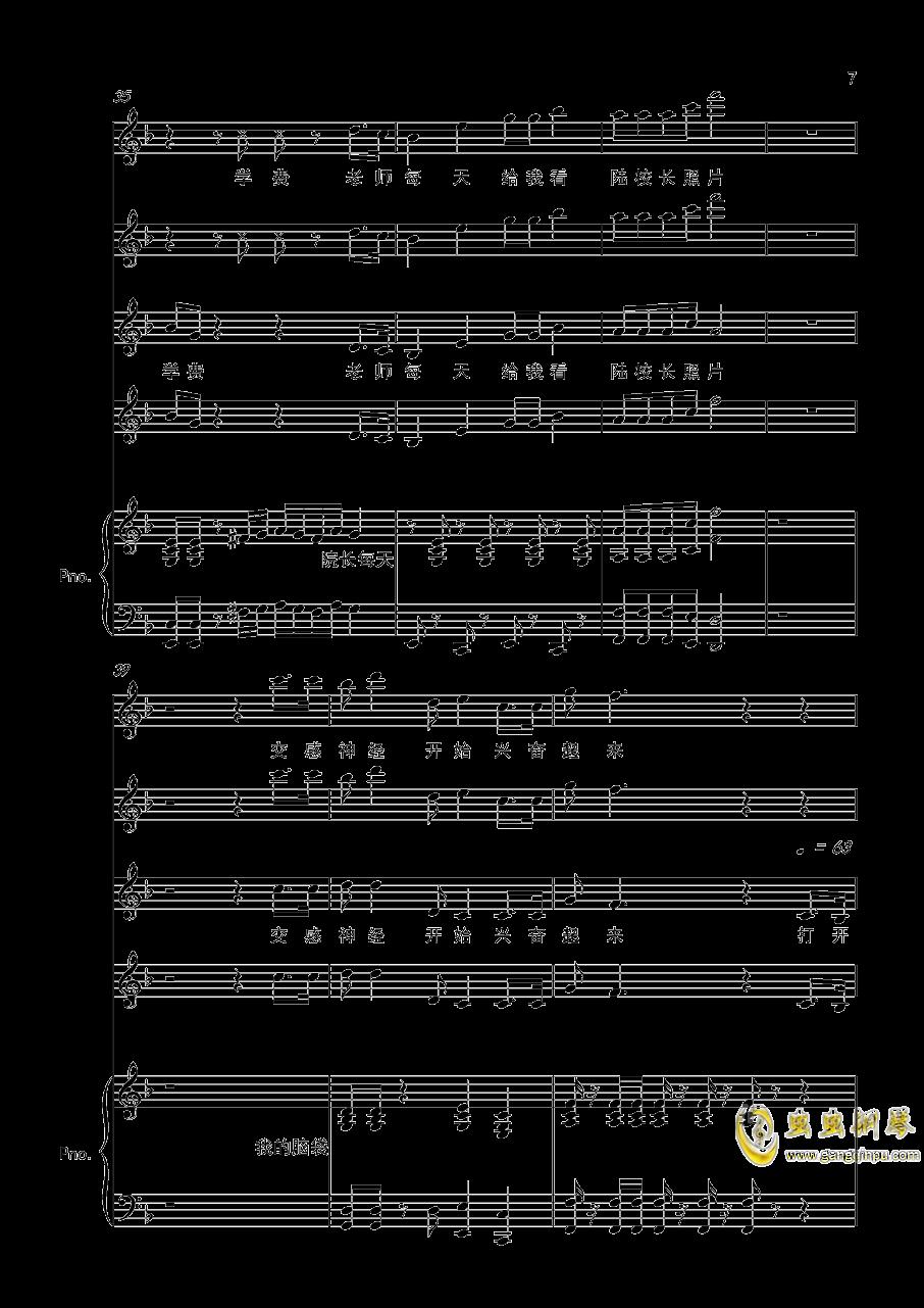肥宅群侠传钢琴谱 第7页
