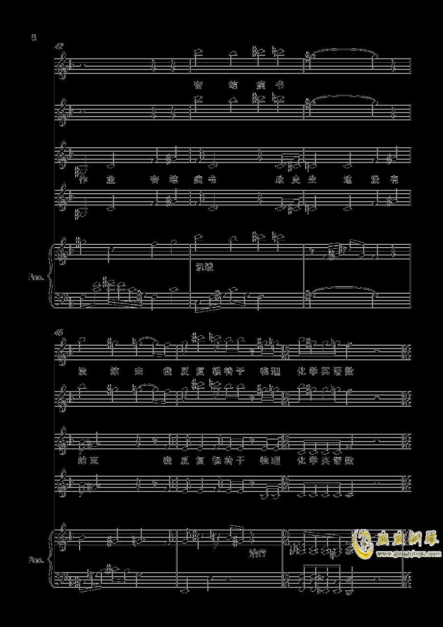 肥宅群侠传钢琴谱 第8页