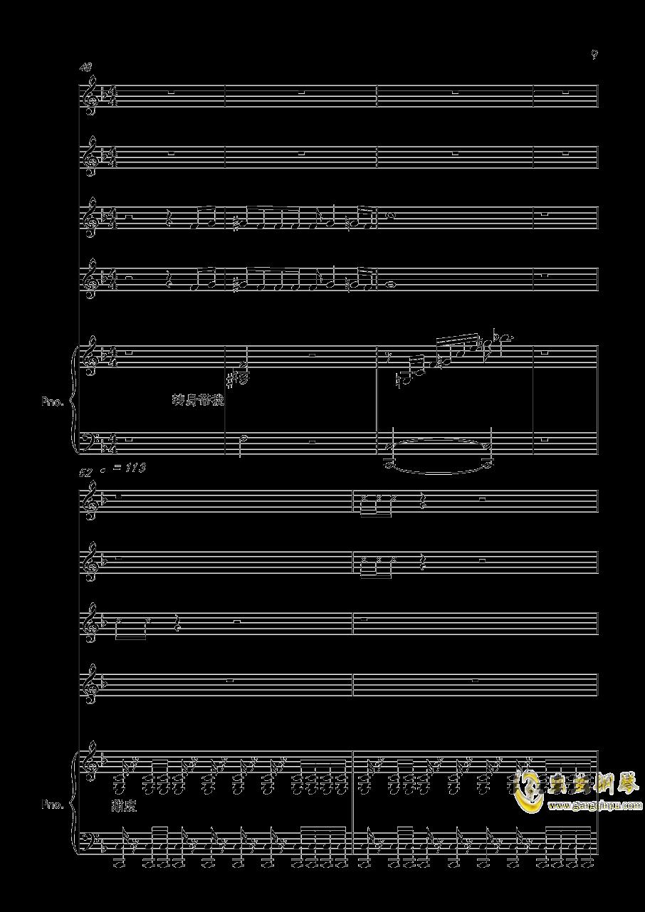 肥宅群侠传钢琴谱 第9页