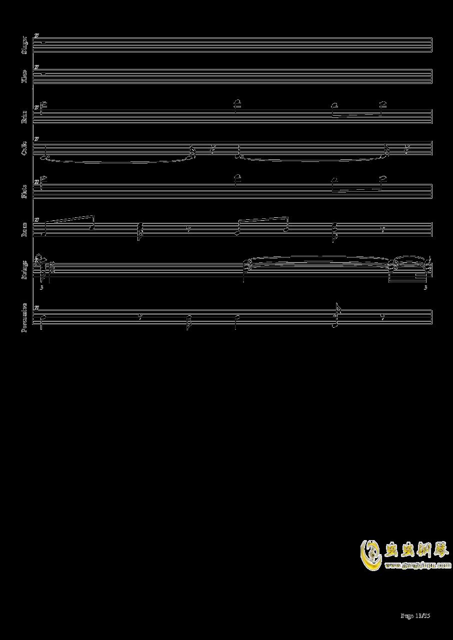 盗将行钢琴谱 第11页