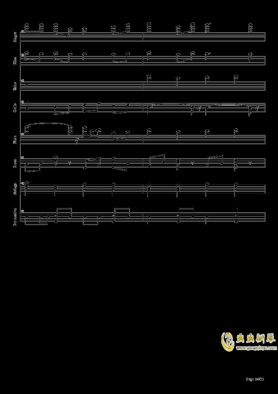 盗将行钢琴谱 第24页