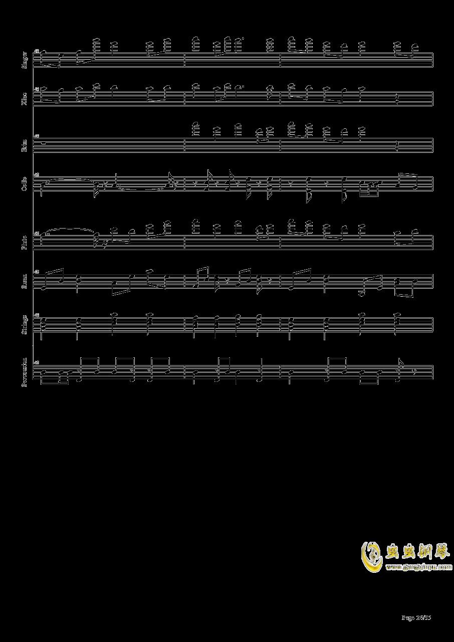 盗将行钢琴谱 第26页