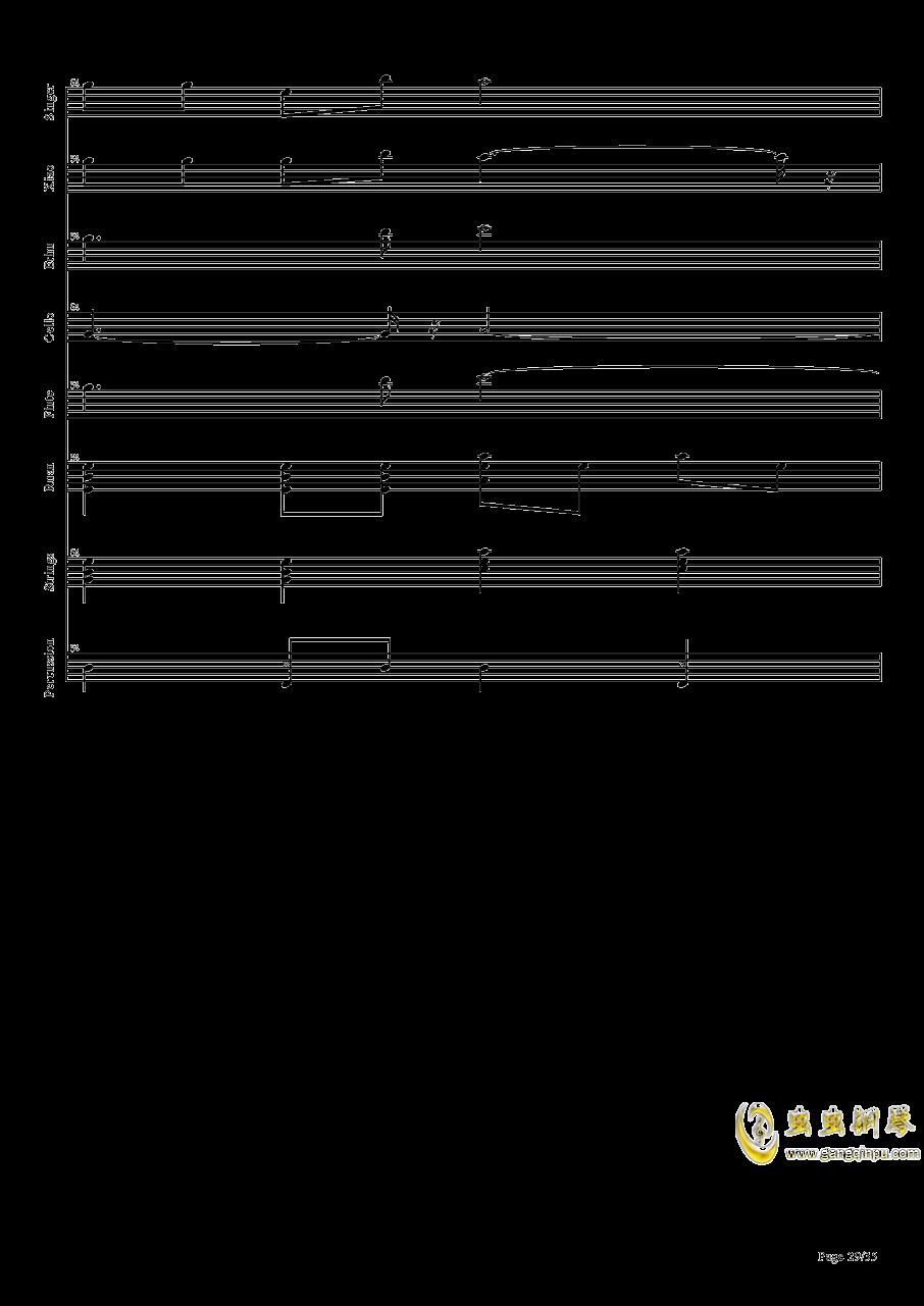盗将行钢琴谱 第29页