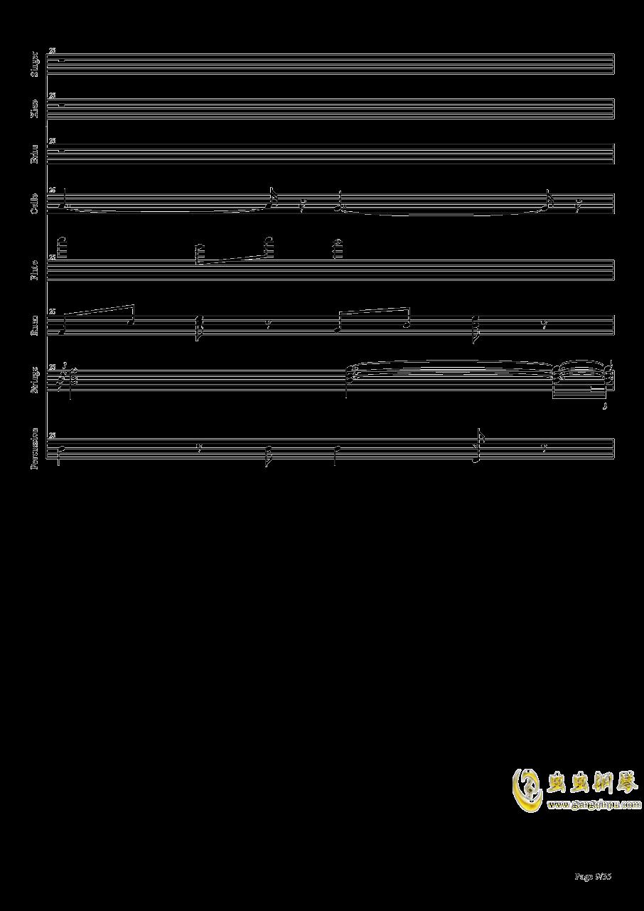 盗将行钢琴谱 第9页
