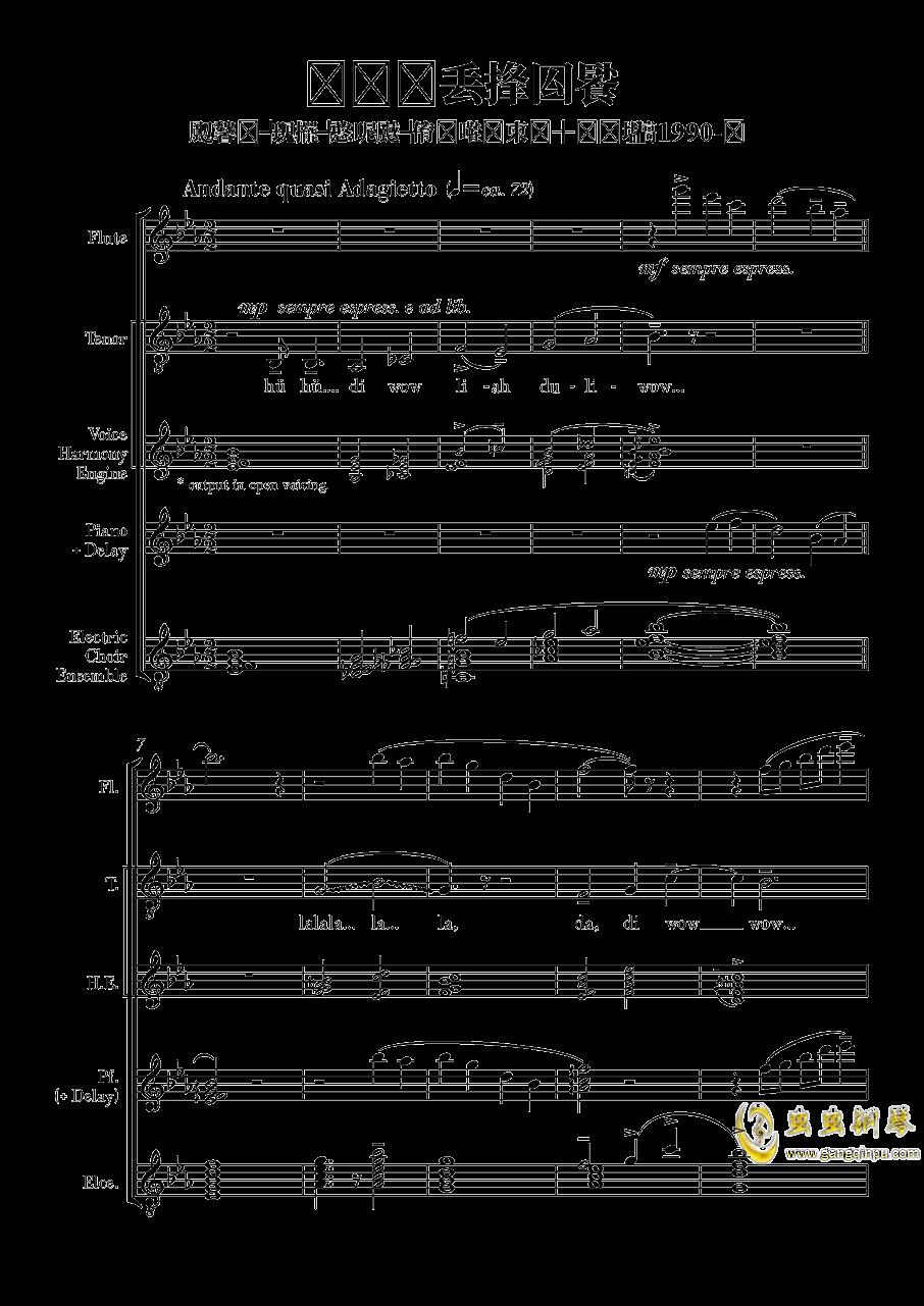 天台月光往事钢琴谱 第1页