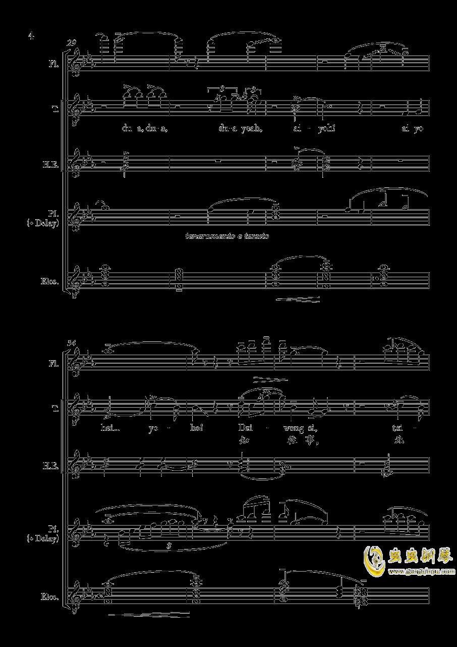 天台月光往事钢琴谱 第4页