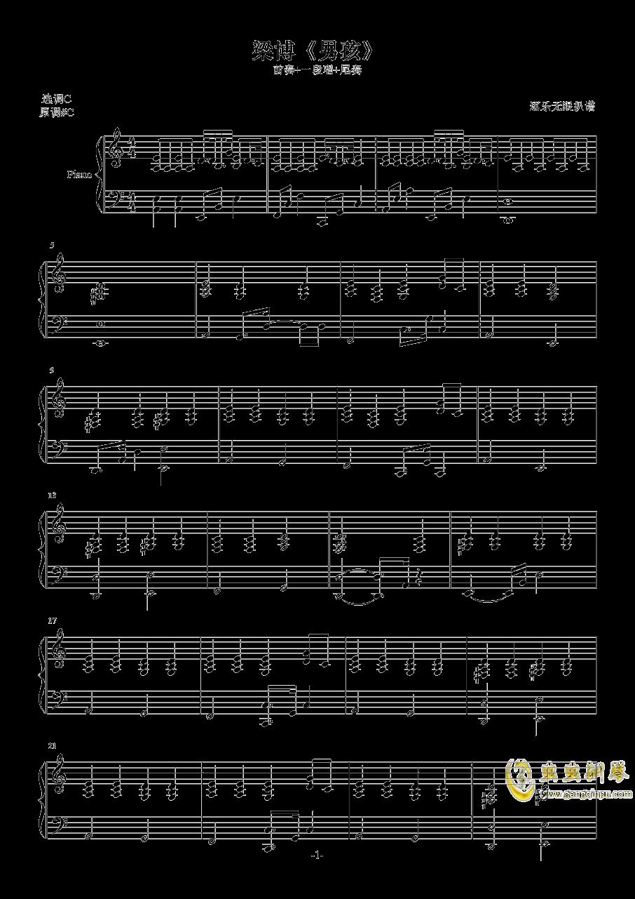 梁博《男孩》弹唱版钢琴谱 第1页