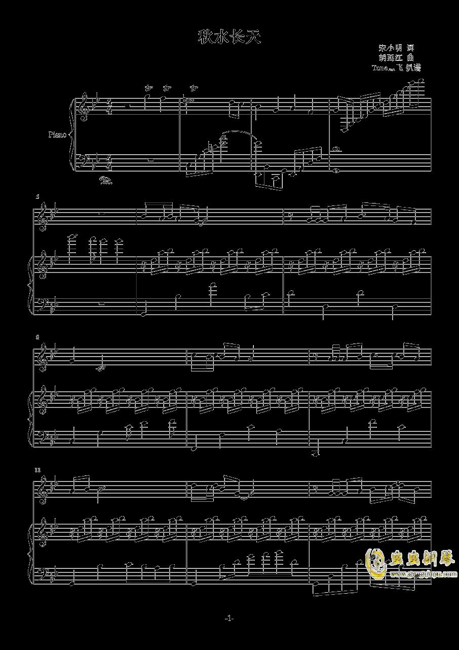 秋水长天钢琴谱 第1页