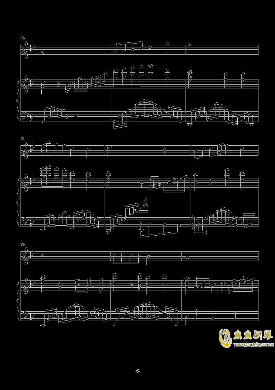 秋水长天钢琴谱 第6页