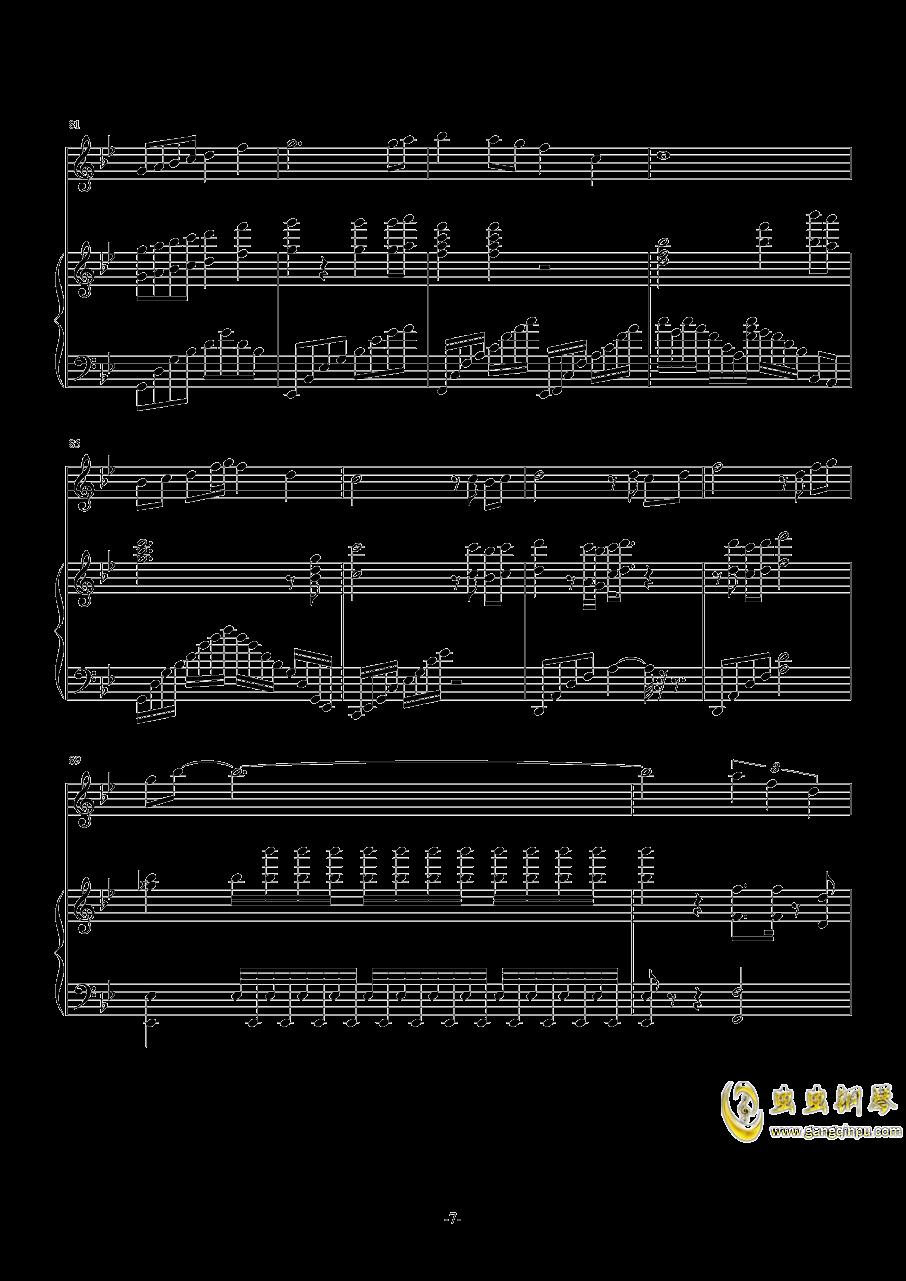 秋水长天钢琴谱 第7页