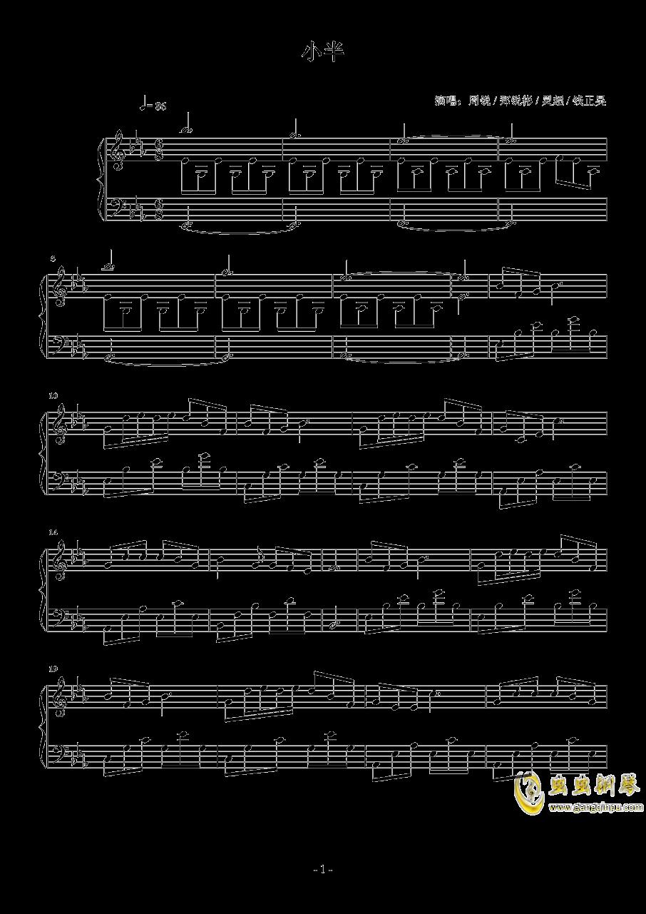 小半钢琴谱 第1页