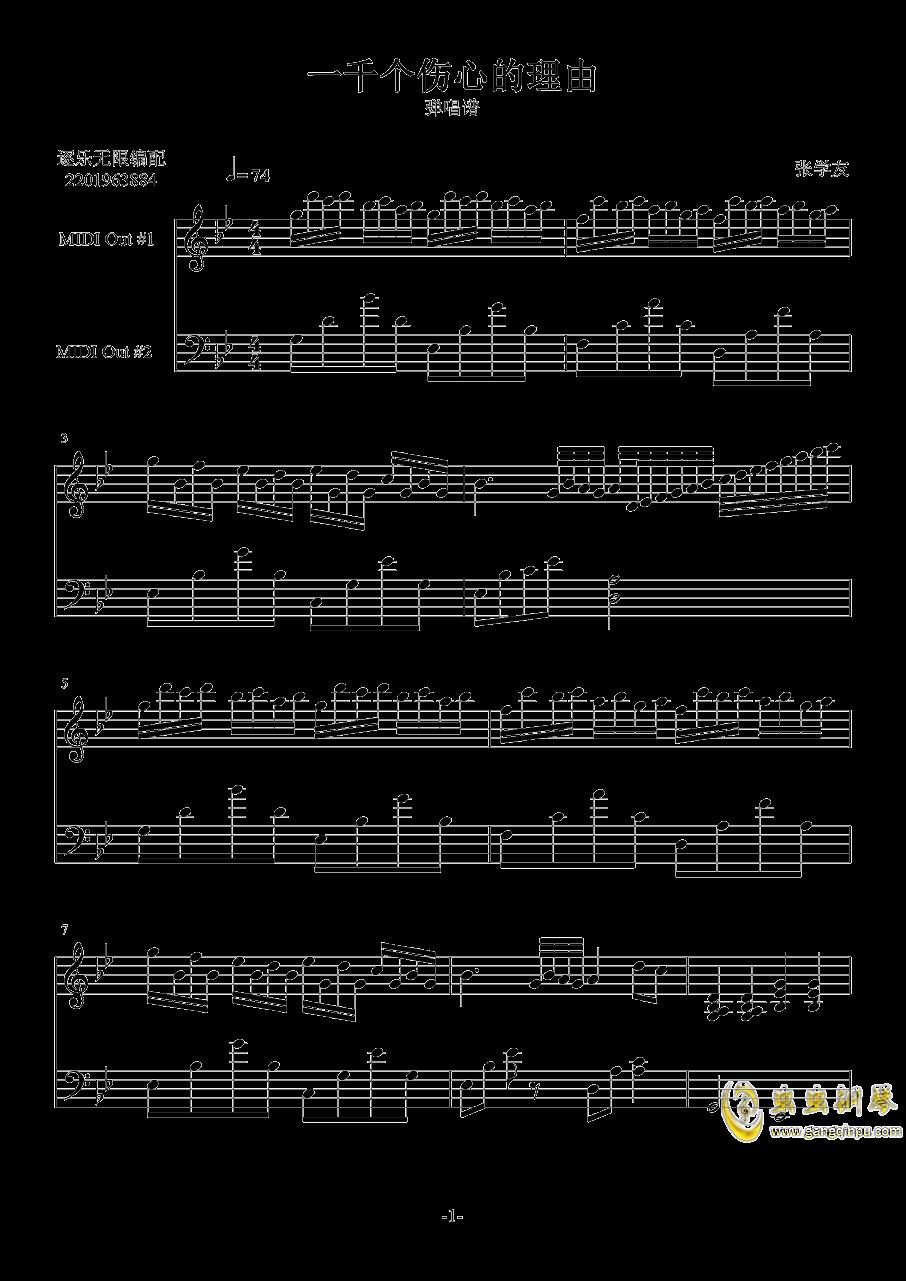 一千个伤心的理由钢琴谱 第1页