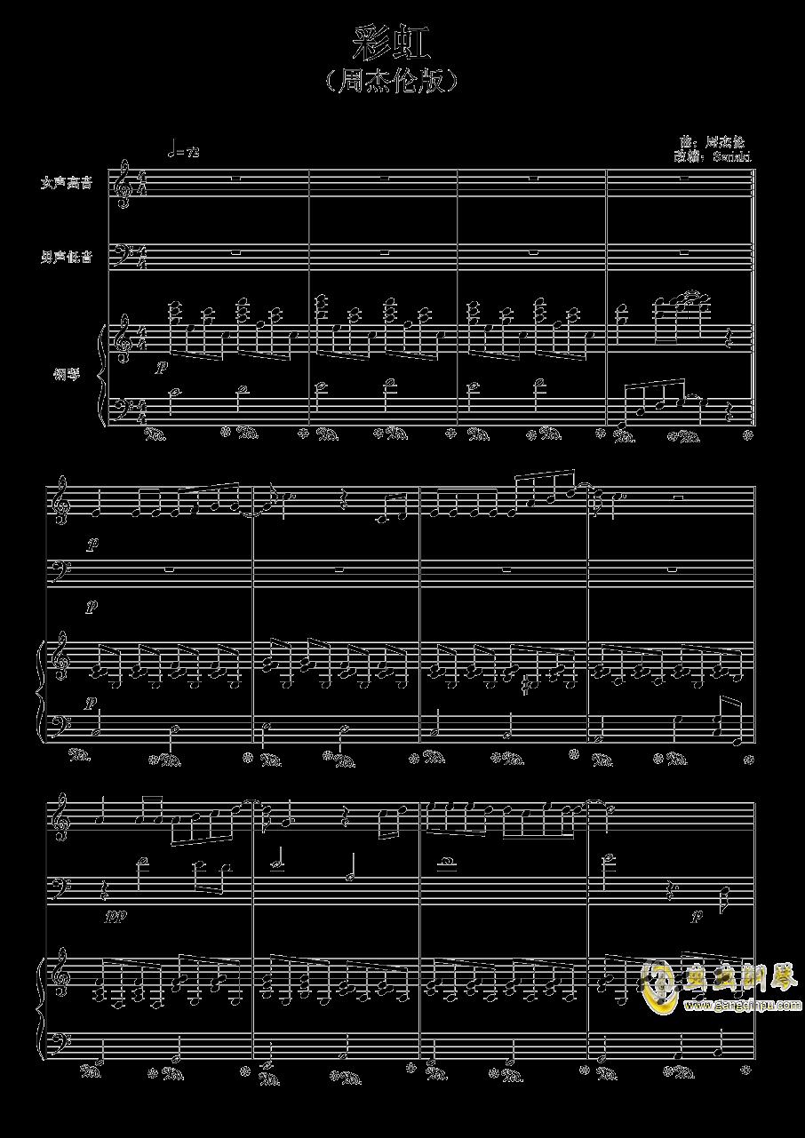 彩虹钢琴谱 第1页