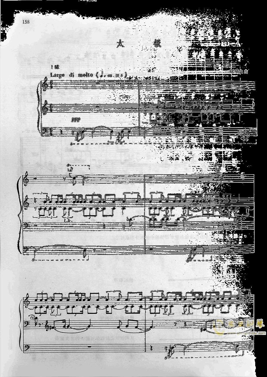 太极钢琴谱 第1页