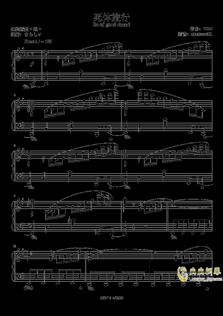 死体旅行钢琴谱 第1页