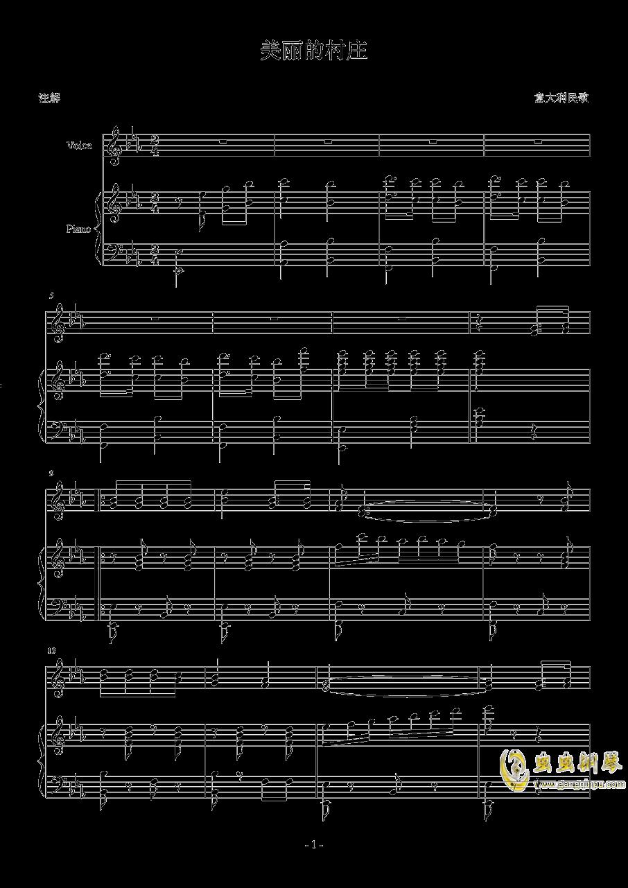美丽的村庄钢琴谱 第1页