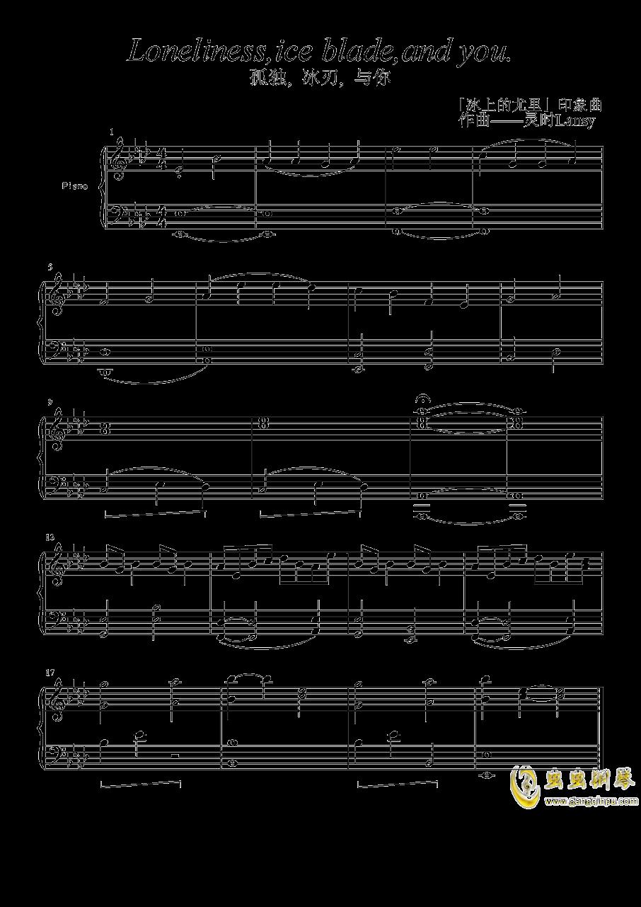 孤独钢琴谱 第1页