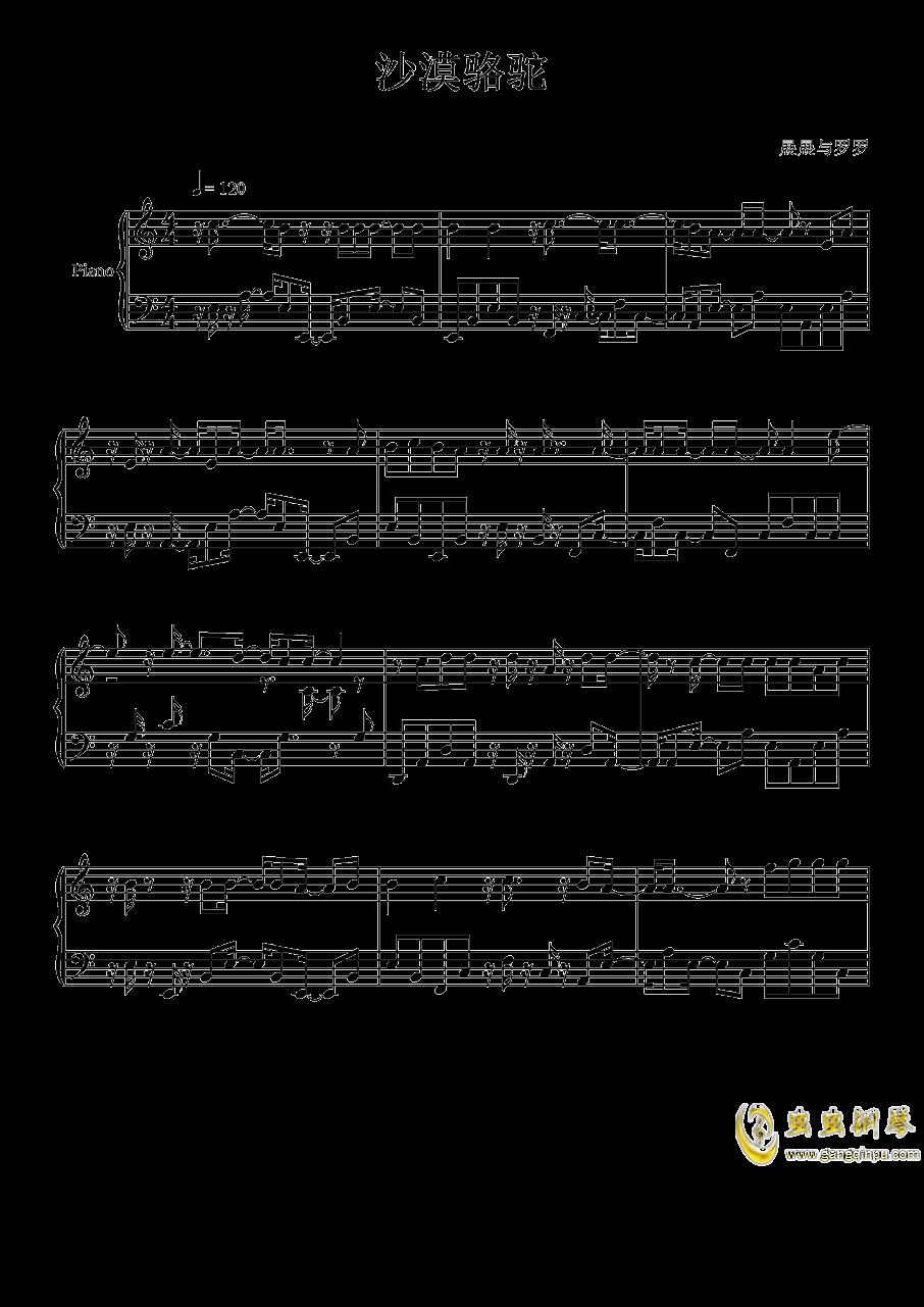 沙漠骆驼钢琴谱 第1页