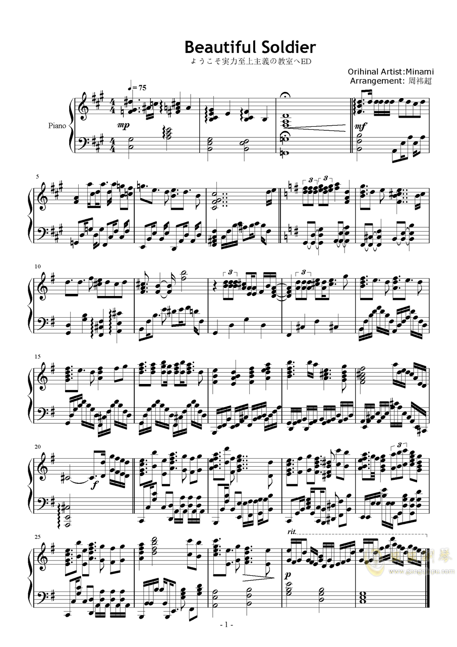 Beautiful Soldier钢琴谱 第1页