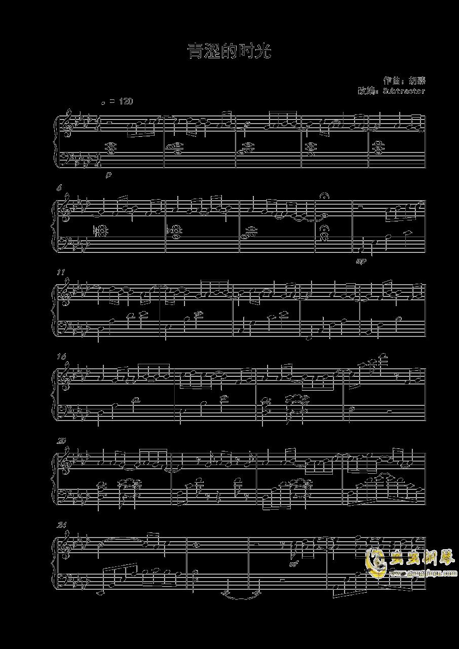 青涩的时光钢琴谱 第1页