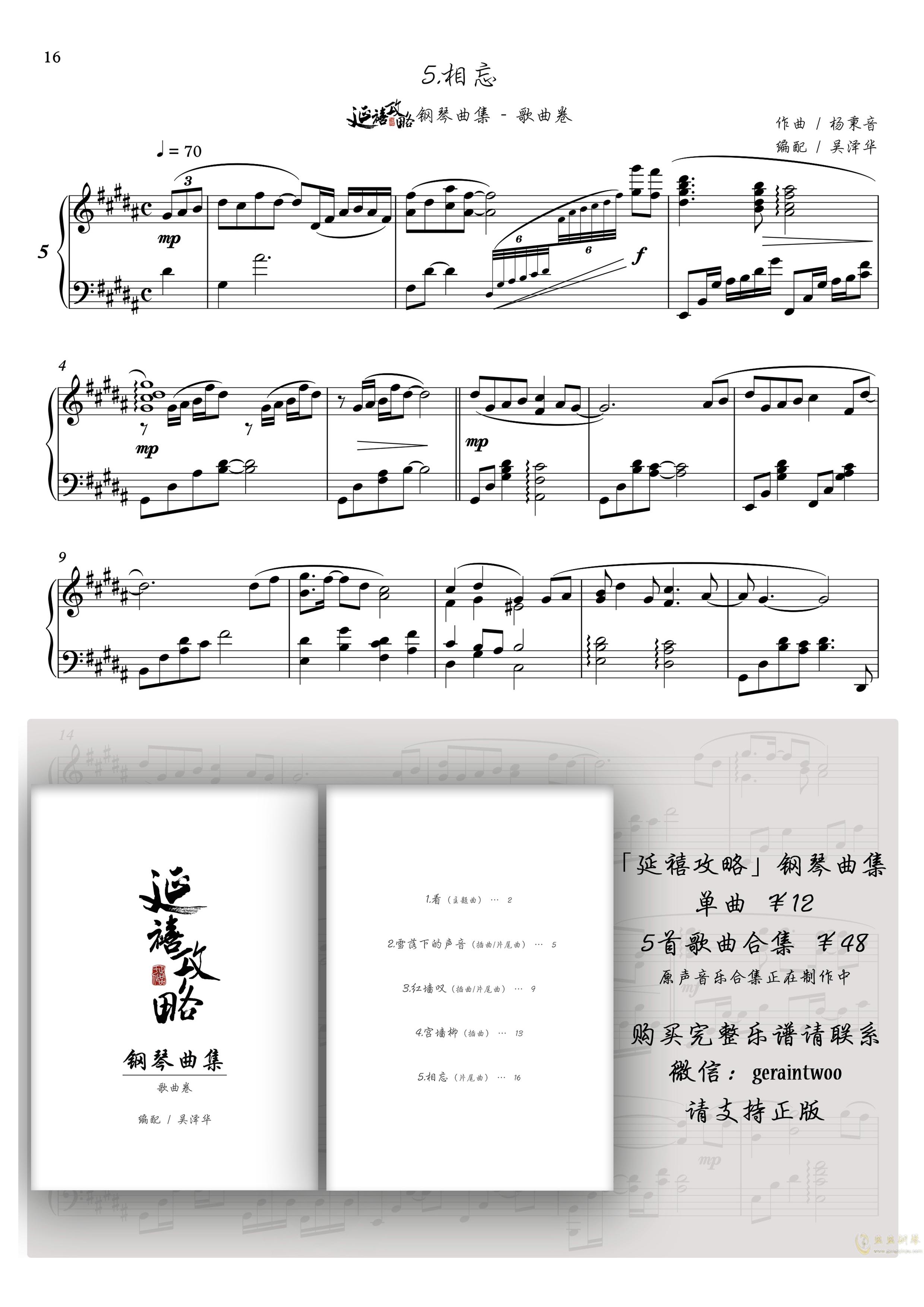 相忘钢琴谱 第1页