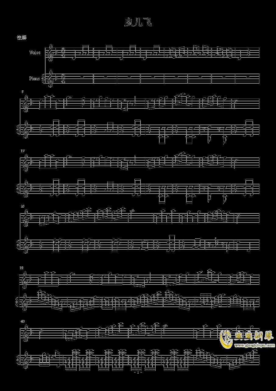 虫儿飞钢琴谱 第1页