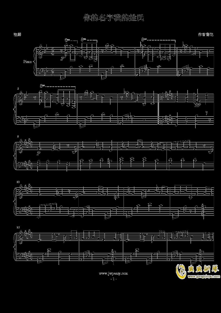 你的名字我的姓氏钢琴谱 第1页