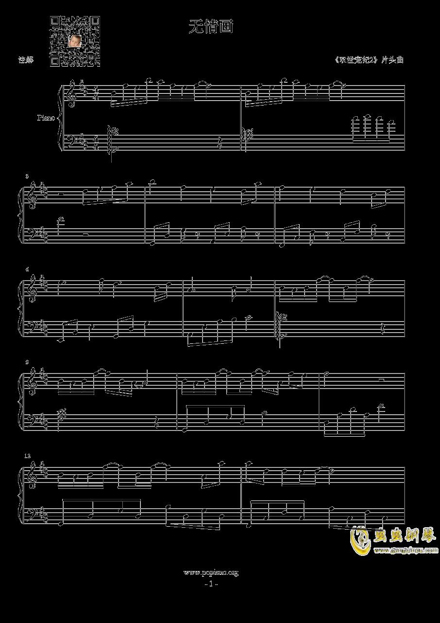 无情画钢琴谱 第1页