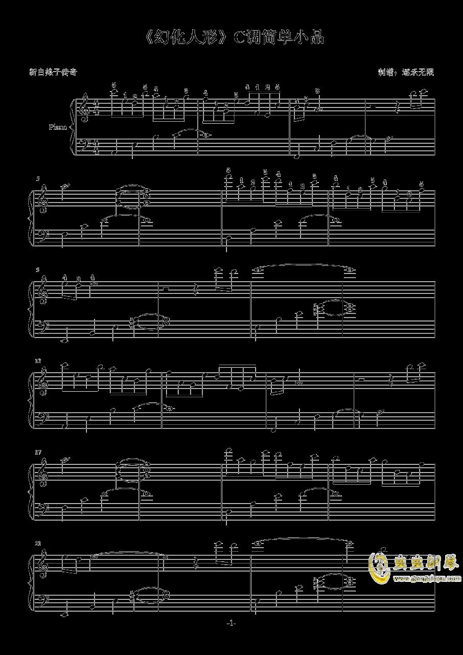 幻化人形钢琴谱 第1页