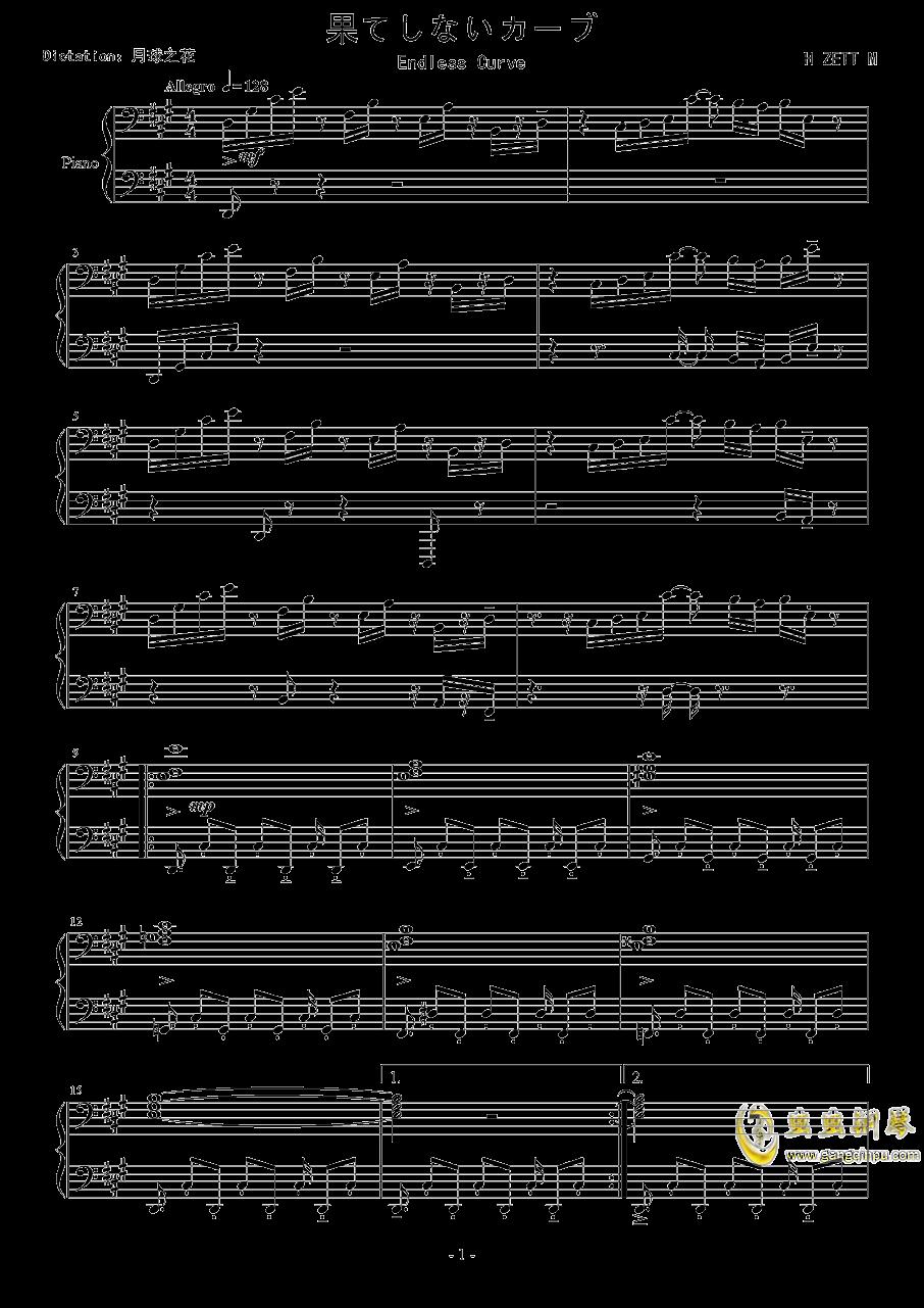 果てしないカ�`ブ 钢琴谱 第1页
