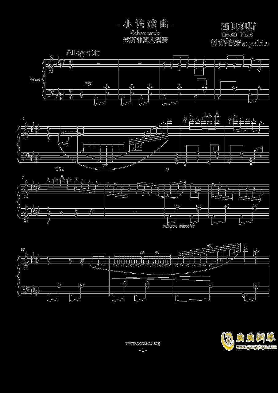 小谐谑曲钢琴谱 第1页