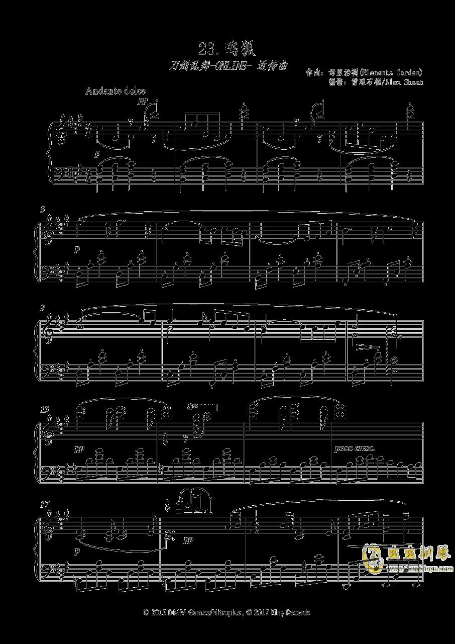 鸣狐近侍曲钢琴谱 第1页