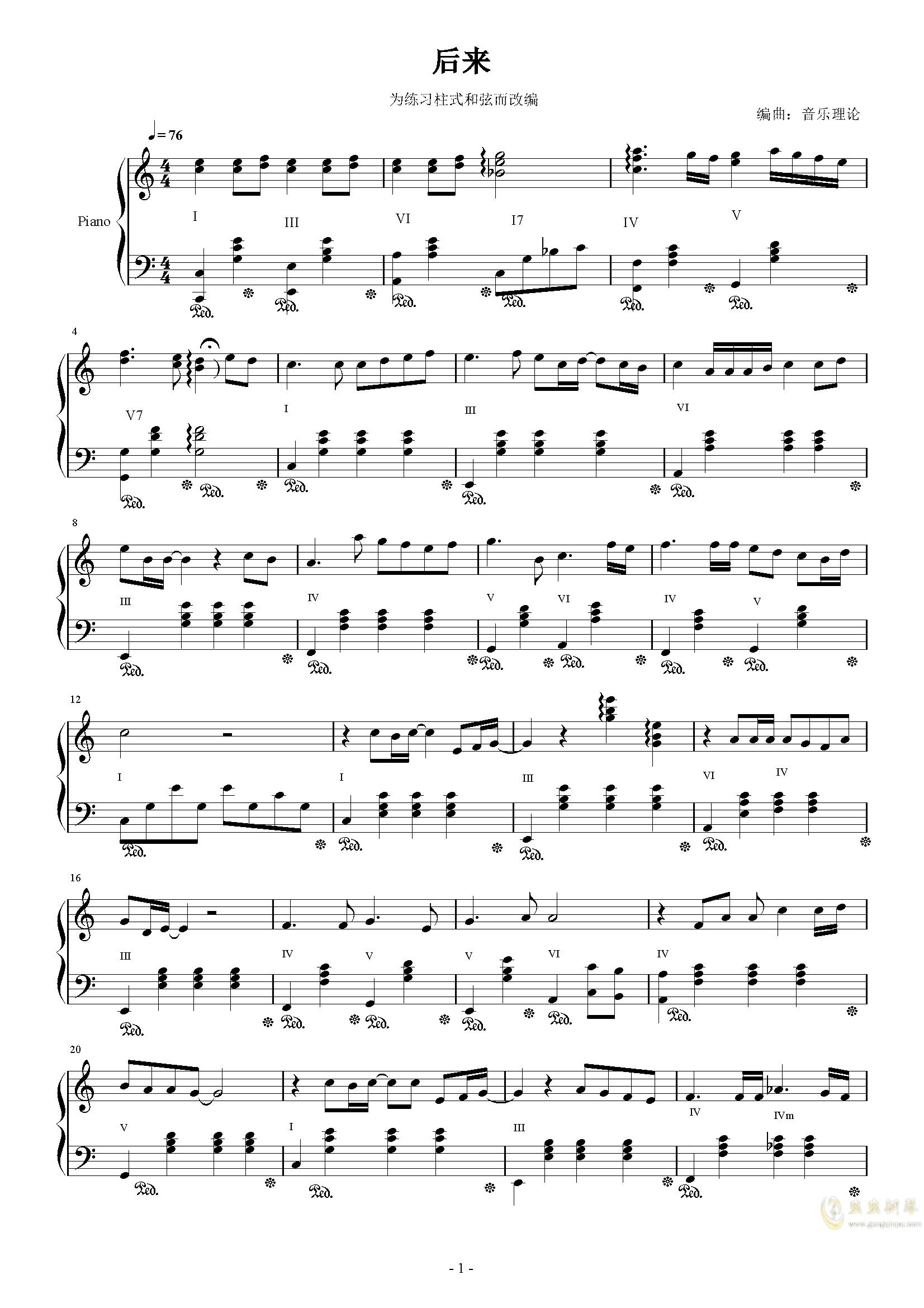后来钢琴谱 第1页