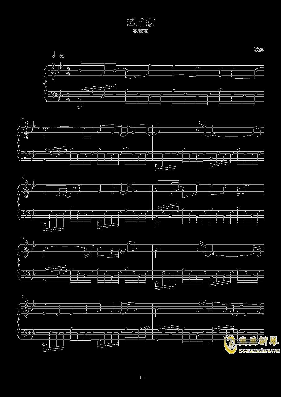 艺术家钢琴谱 第1页