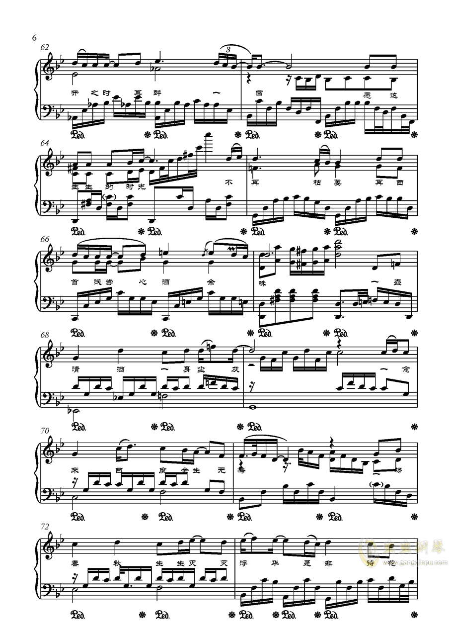 不染钢琴谱 第6页