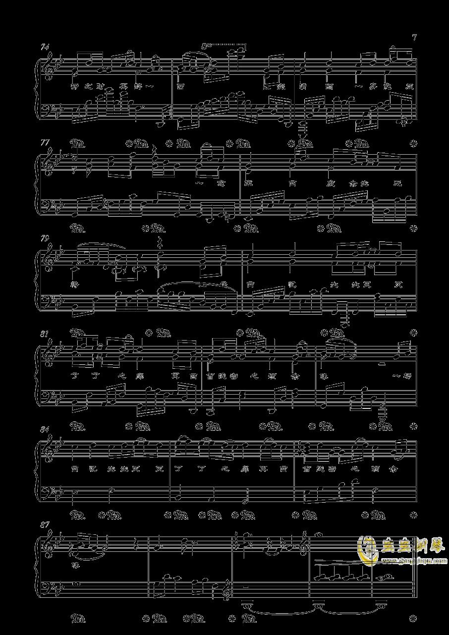 不染钢琴谱 第7页