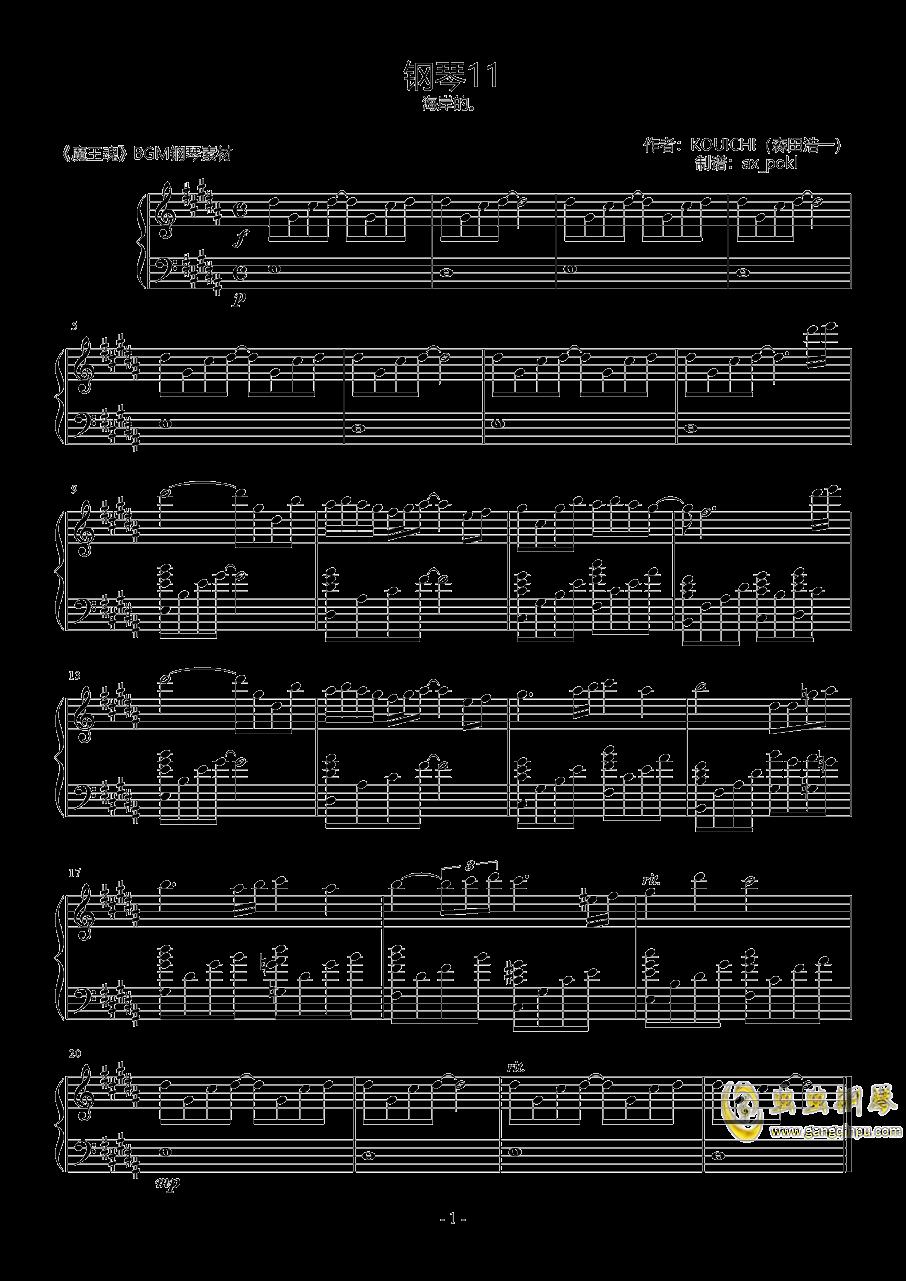 钢琴11钢琴谱 第1页